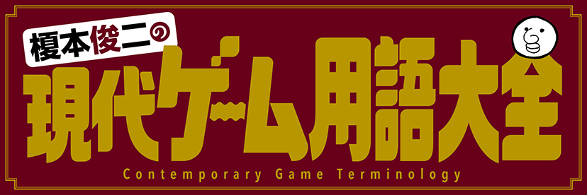 榎本俊二の現代ゲーム用語大全
