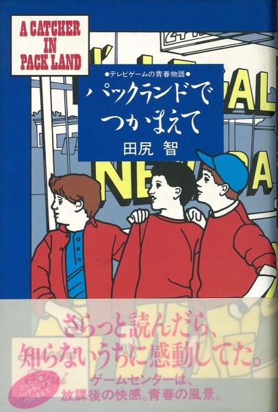 ゲームライター時代の田尻智氏が書いた文章を収めた著作『パックランドでつかまえて』。巻末には、上で言及されている中沢新一氏のゲーム評論『ゲームフリークはバグと戯れる』が収録されている。