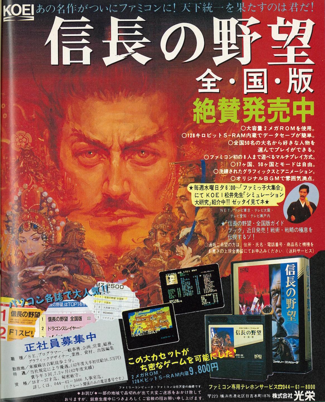 『ファミコン通信』1988年05月20日発売号085ページ
