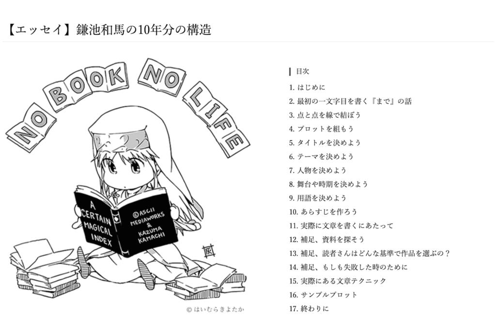 鎌池和馬オフィシャルウェブサイトには、鎌池氏のエッセイとして小説執筆におけるテクニックなどが語られている。