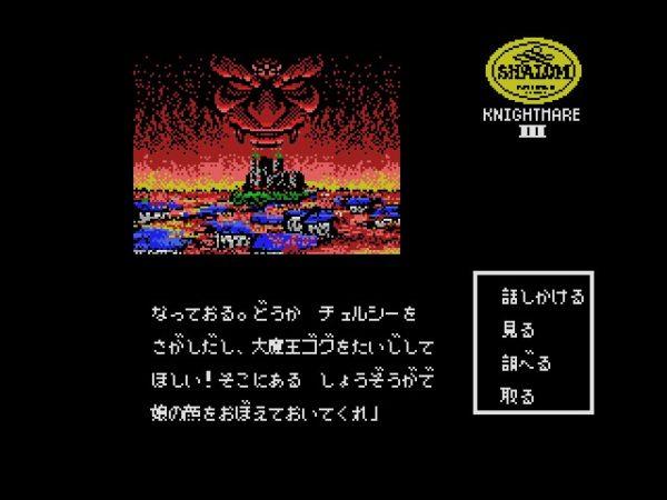 (※)『シャロム 魔城伝説Ⅲ 完結編』 コナミが1987年にMSX向けに発売したアクションAVG。ゲームの世界に入り込んでしまった主人公が、その原因である大魔王ゴグを倒すための冒険に出る。RPGのようにトップビューで進行し、イベントシーンではコマンド選択式のAVGになる。戦闘もあり基本的にアクションだが、パズル、ブロックくずしなどで戦う場面もあった。(画像はプロジェクトEGGより)