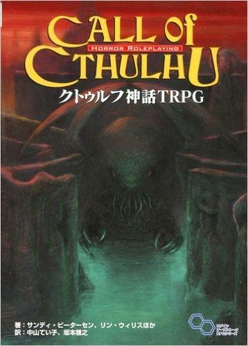 クトゥルフ神話 TRPG (ログインテーブルトークRPGシリーズ)-(KADOKAWA/エンターブレイン (2004/9/10))