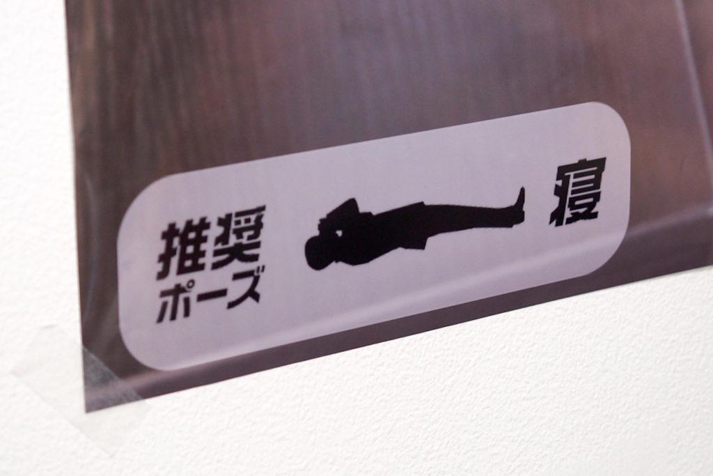 ▲コンテンツの内容によって、寝る、座る、膝立ちなどのオススメポジションがある。