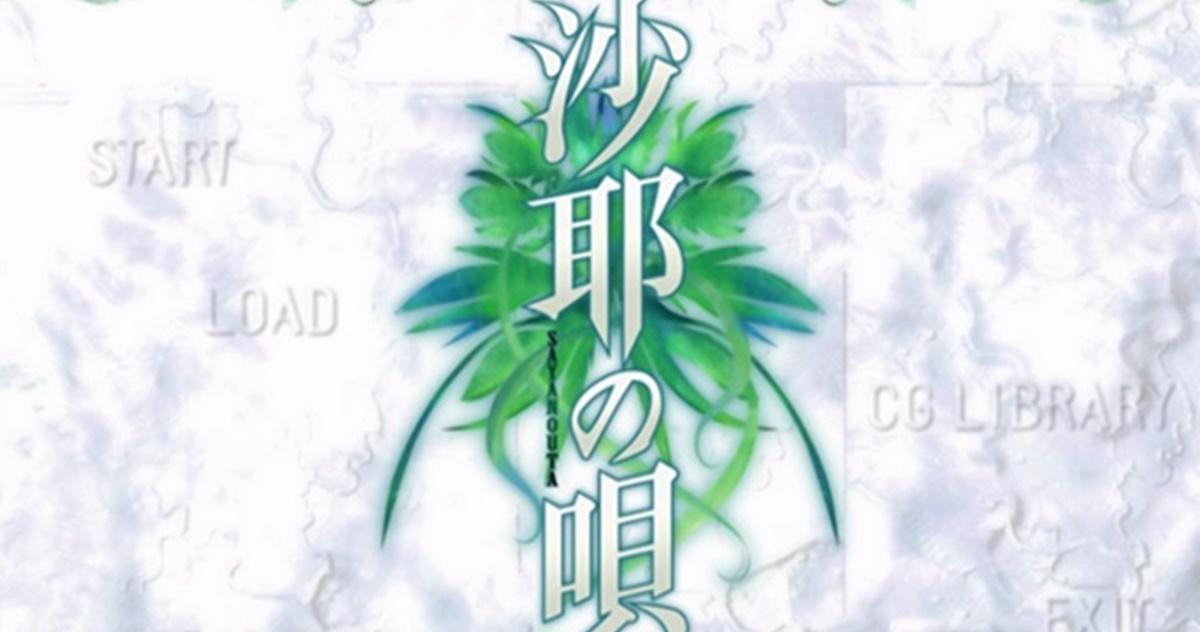 沙耶 - アニヲタWiki(仮)【9/22更新】 - アット ...