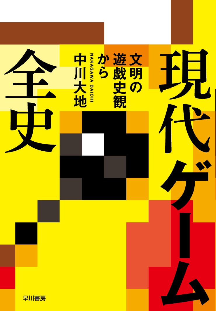 『現代ゲーム全史−−文明の遊戯史観から』(早川書房)