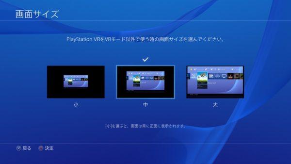 画像はプレイステーションVR公式サイトより。