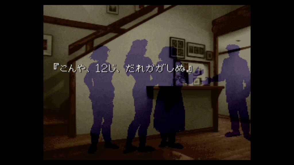 かまいたちの夜(1994年11月25日/AVG/チュンソフト(現スパイク・チュンソフト) (※画像はWiiUバーチャルコンソール版です。任天堂ホームページより)