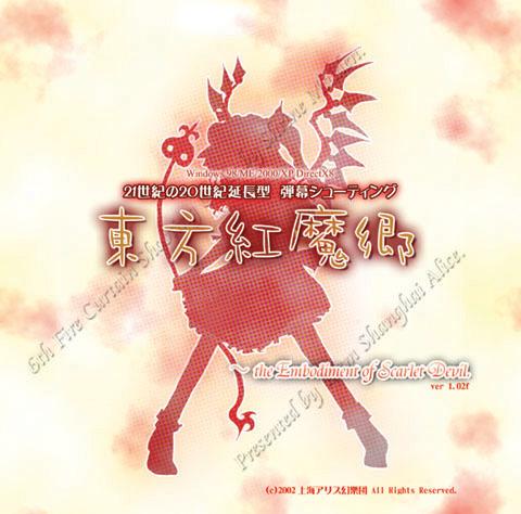 2002年にリリースされた『東方紅魔郷』(画像は公式サイトより)
