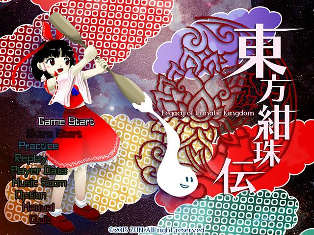 2015年に発売された東方紺珠伝。(画像は上海アリス幻樂団公式サイトより)