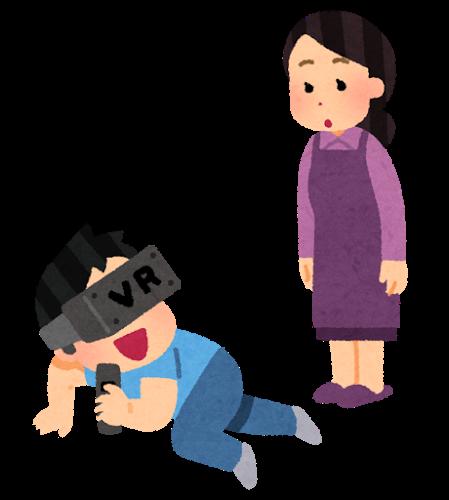 VRゲーム中に家族に見られる人のイラスト。(画像はいらすとやより)
