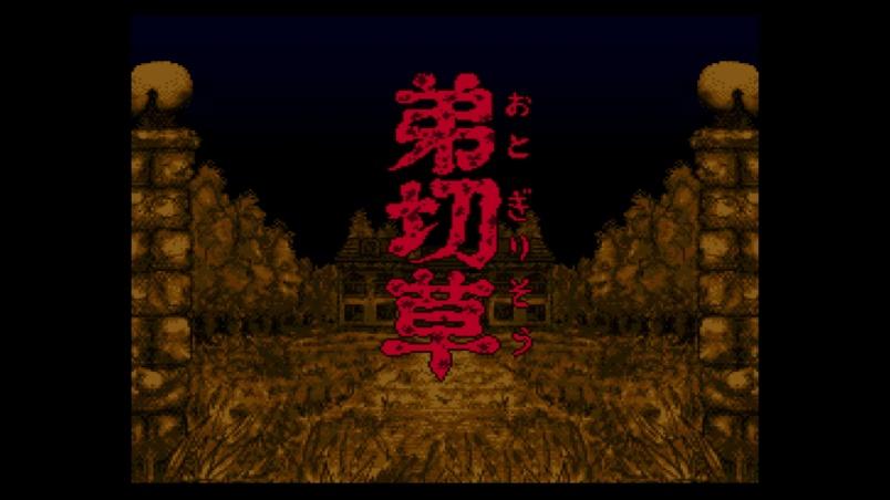 『弟切草』(※画像はWiiUバーチャルコンソール版です。任天堂ホームページより)