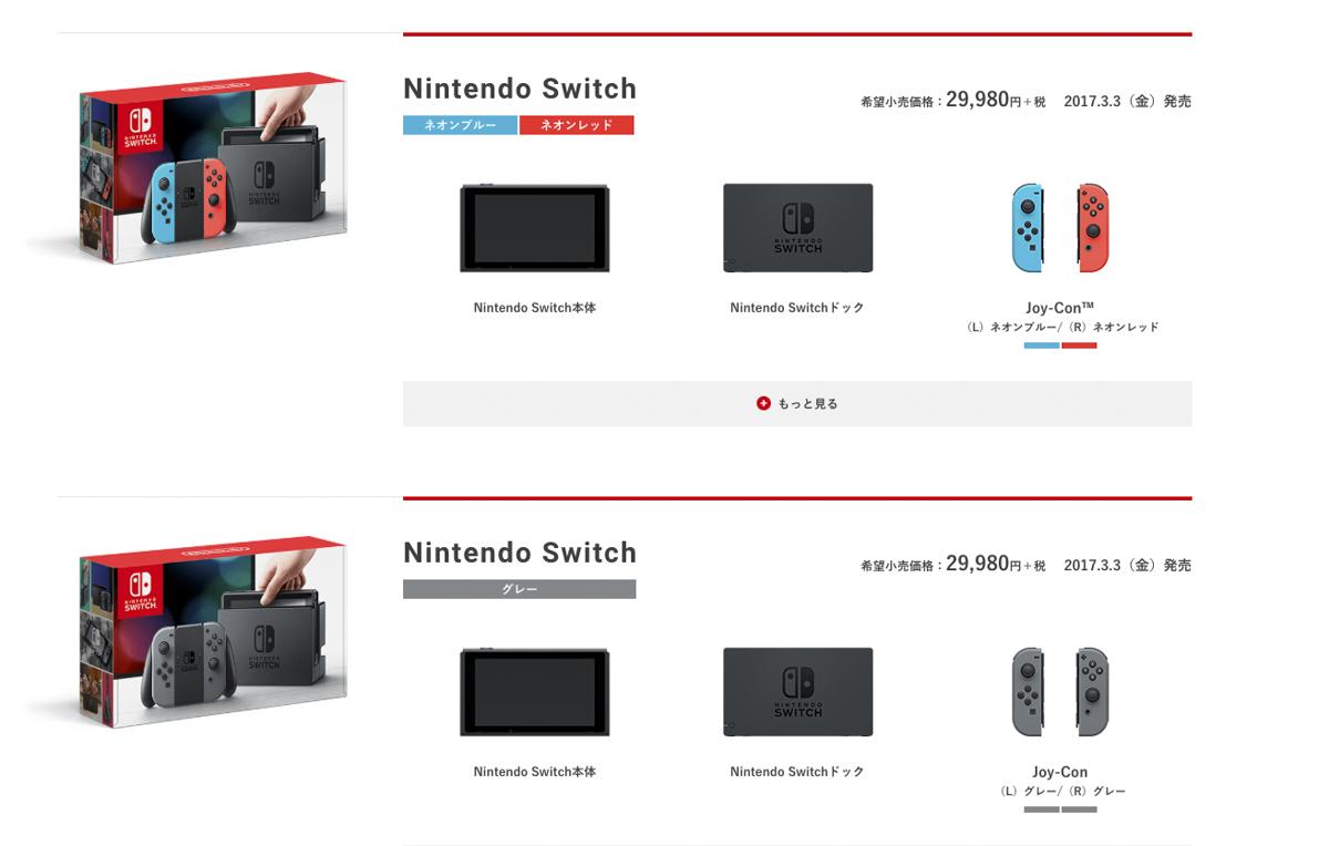 オトメイトのnintendo Switch展開発表でざわめく乙女ゲーマー