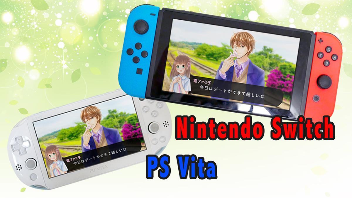 オトメイトのnintendo Switch展開発表で ざわめく乙女ゲーマー