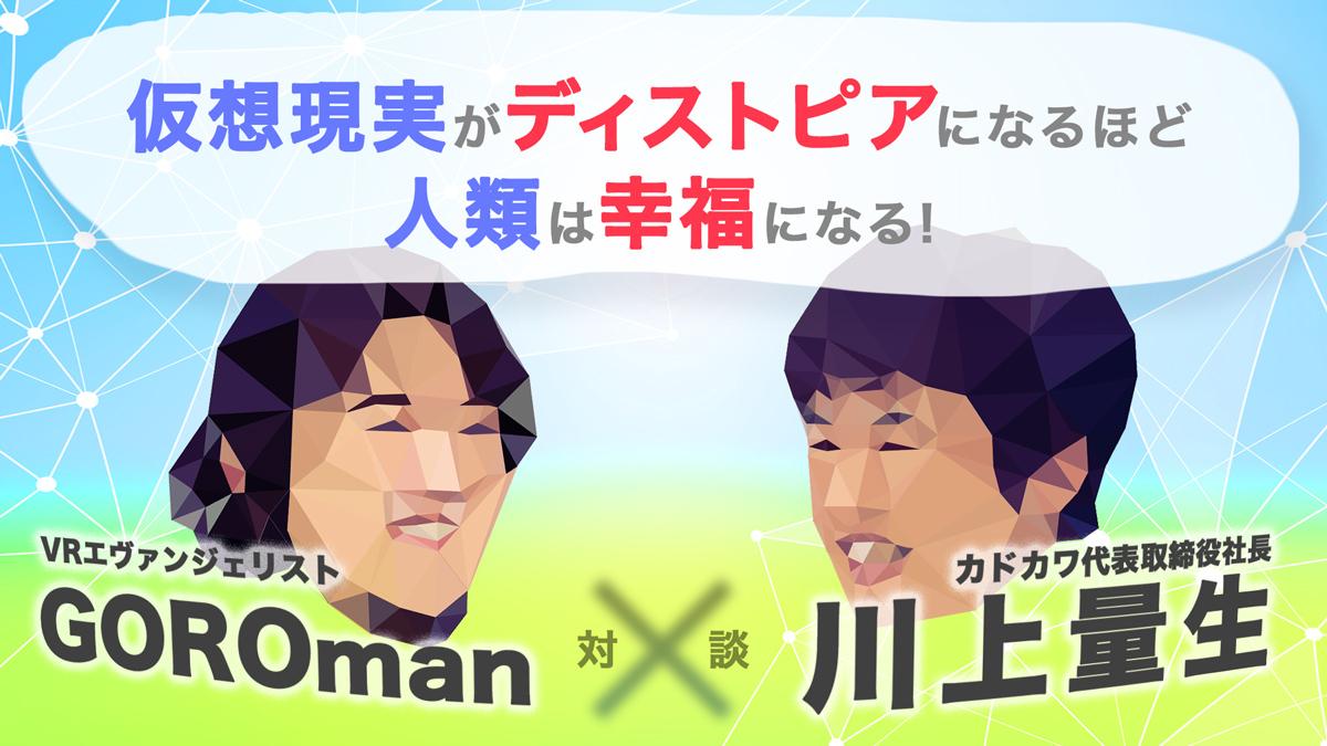 【インタビュー】川上量生×GOROman