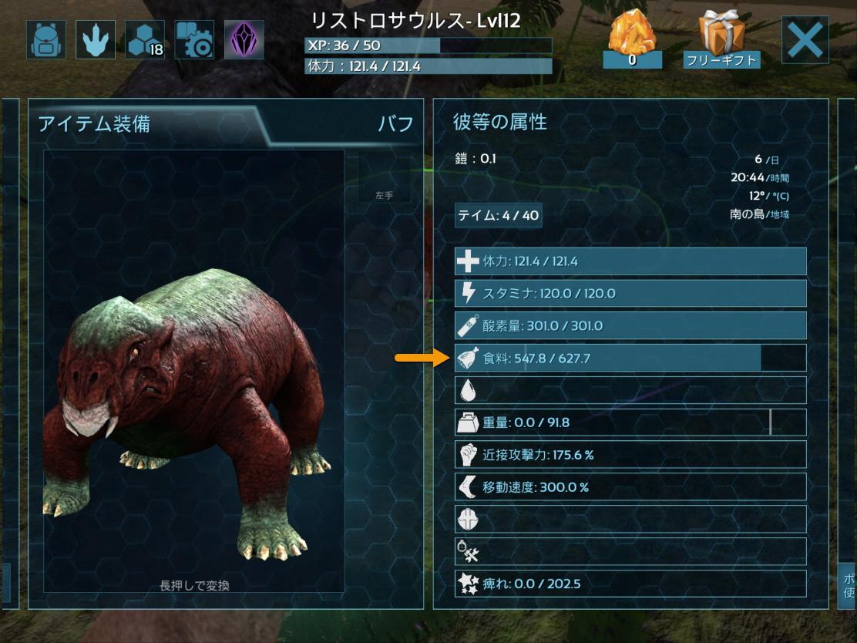 恐竜の世界でサバイバル大人気のオープンワールドがスマホにも登場