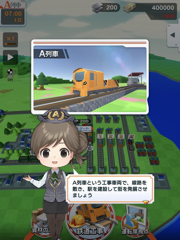 ゲーム アプリ 鉄道