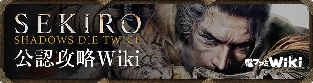 SEKIRO: SHADOWS DIE TWICE 公認攻略Wiki