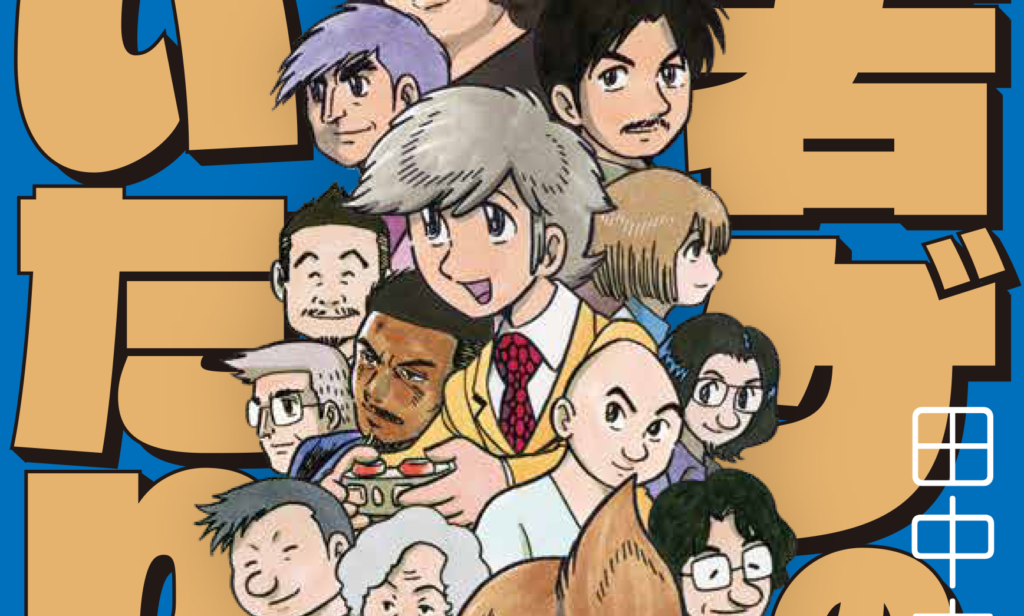 声優・中村悠一の帯コメも!田中圭一によるWebマンガ『若ゲのいたり』が書籍化、3月28日発売。『FF』『カービィ』『MOTHER』『龍が如く』など誰もが知る有名ゲームの開発秘話が描かれる。