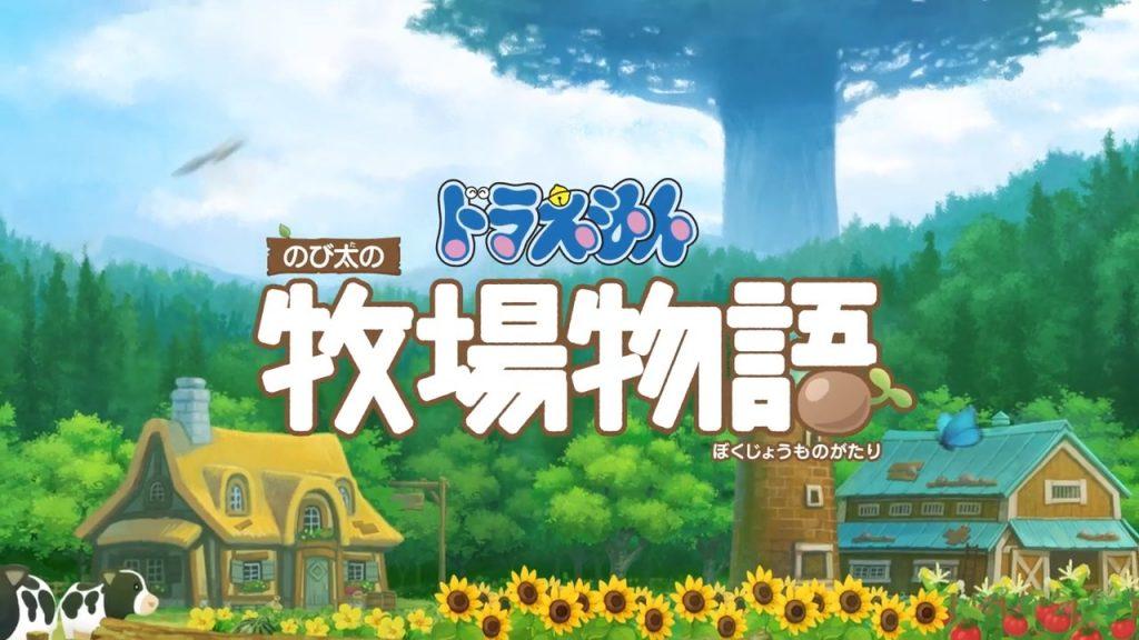 Nintendo Switch新作『ドラえもん のび太の牧場物語』発売日が6月13日に決定。劇場版『ドラえもん』でおなじみの「街づくり」と『牧場物語』が融合