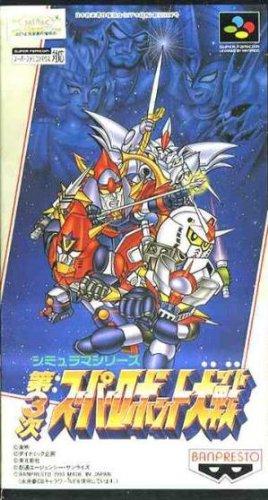 第3次スーパーロボット大戦