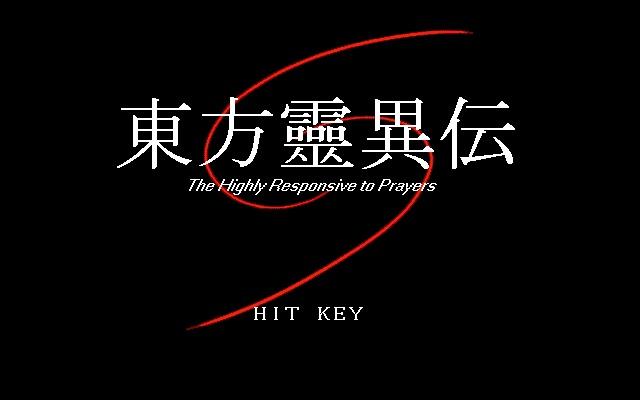 東方靈異伝 〜 Highly Responsive to Prayers.