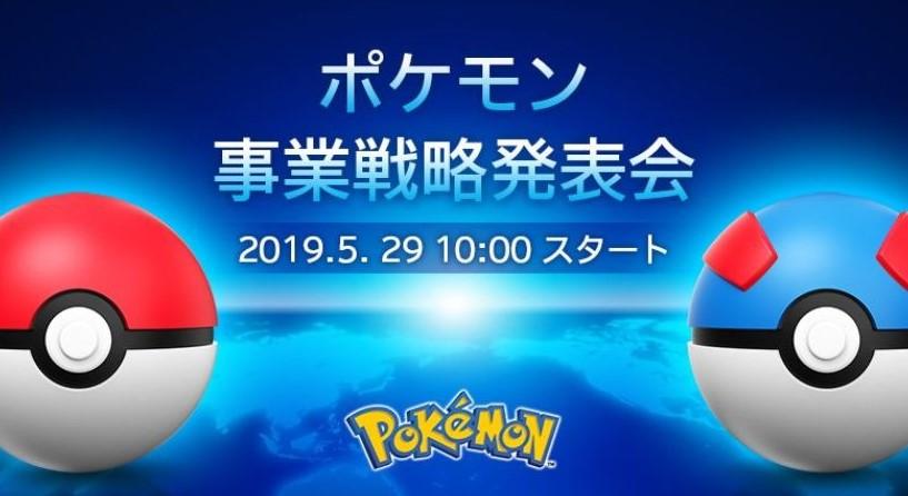 「ポケモン事業戦略説明会」まとめ。『Pokémon HOME』、『Pokémon Sleep』、『ポケモンマスターズ』、『名探偵ピカチュウ』最新作など新規事業が明らかに