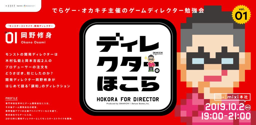 ゲームディレクターがノウハウを共有する勉強会「#ディレクターのほこら」がミクシィで開催。10月2日の第1回は『モンスト』の岡野修身氏が出演