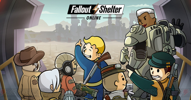 Fallout』の避難シェルター「Valut」を運営するスマホ向けアプリ ...
