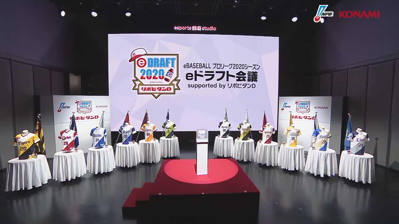 「eBASEBALL プロリーグ」の12球団を代表する選手を選ぶ「KONAMI eドラフト会議2020」をレポート。ひとりの選手に5球団が競合する波乱含みの展開も終わってみれば満足する結果に