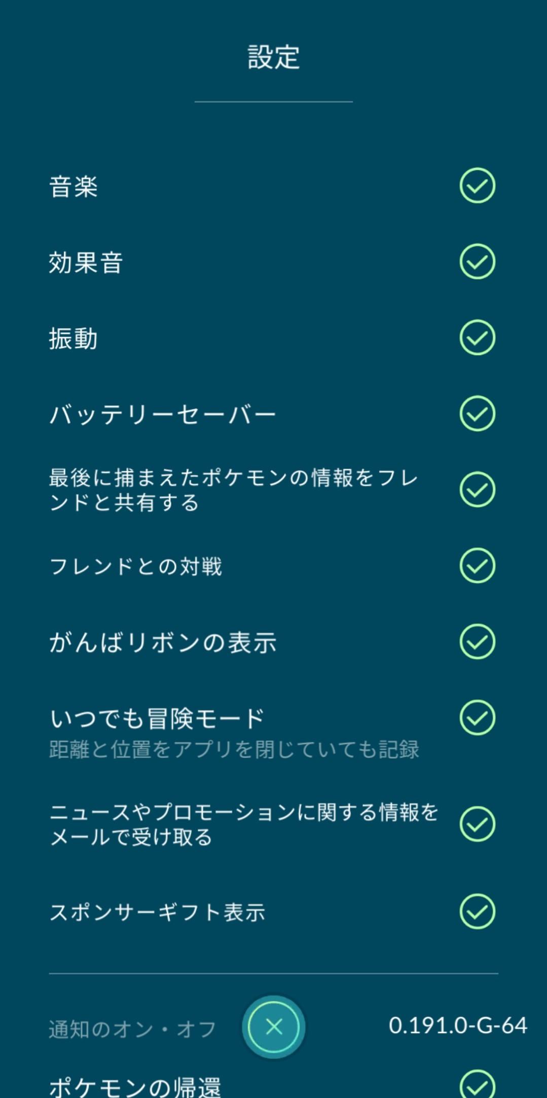 世界 ポケモン フレンド go