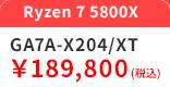 GA7A-X204XT