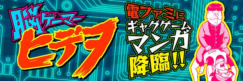 脳ゲーマー ヒデヲ