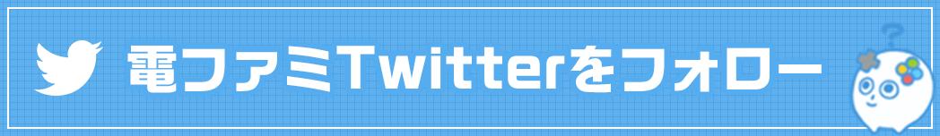 電ファミ公式twitter