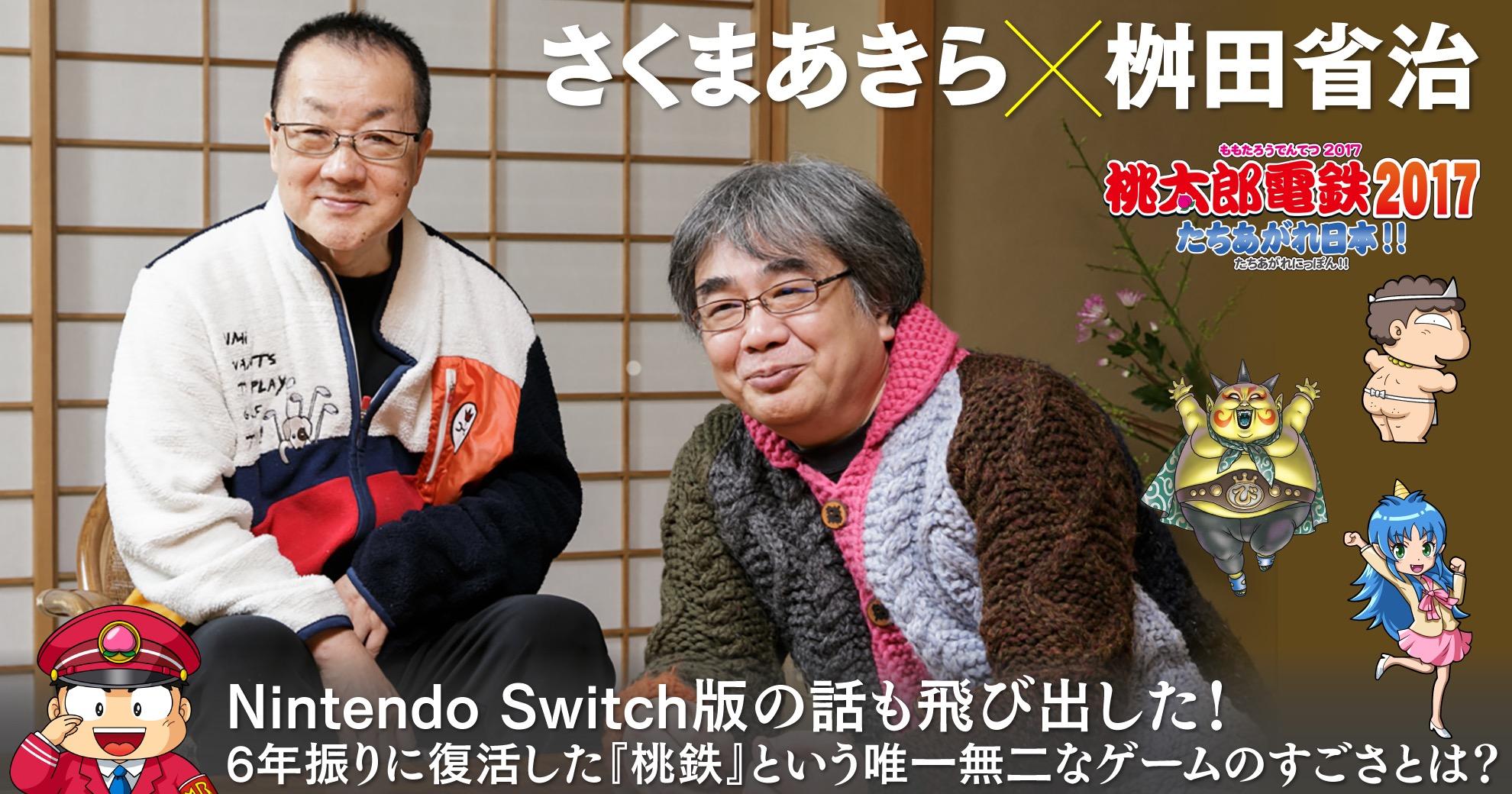 Nintendo Switch版の話も飛び出した! 6年振りに復活した『桃鉄』という唯一無二なゲームのすごさとは?