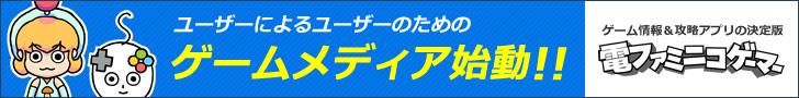 ゲーム情報&攻略アプリの決定版!!「電ファミニコゲーマー」