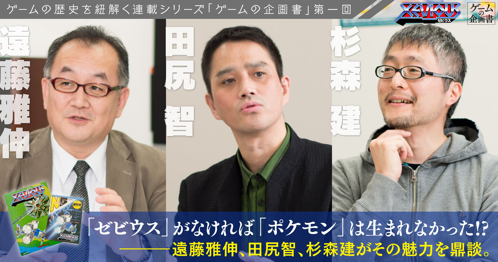 「ゼビウス」がなければ「ポケモン」は生まれなかった!?———遠藤雅伸、田尻智、杉森建がその魅力を鼎談。ゲームの歴史を紐解く連載シリーズ「ゲームの企画書」第一回
