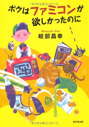 """お母さんがゲーム機を買ってきてくれたが、それはなんか違った……という、""""昭和な""""ボクらの純情物語を読みたい方は、岐部先生の著書「ボクはファミコンが欲しかったのに」をご覧ください! ファミコン世代が「あった! あった!」と思わず共感する、80年代の子どもの日常を切り取った、ちょっぴりほろ苦くて切ないストーリーです。 詳しくはコチラ⇒http://www.kosaido-pub.co.jp/book/post_2048.html"""