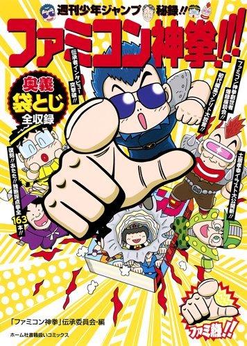 『週刊少年ジャンプ秘録! ! ファミコン神拳! ! ! 』(ホーム社・2016)。連載著者の多根氏による鳥嶋和彦氏のインタビューも掲載。(画像はAmazonより)