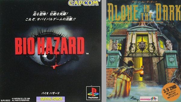 左:『バイオハザード』 右:『Alone In The Dark』 ※ホラーゲームについて語るとき、この2作品の存在はやはり大きい。
