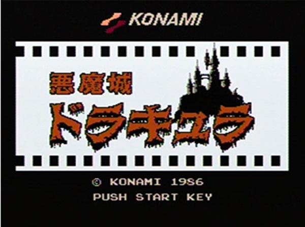 悪魔城ドラキュラ(KONAMI コナミ製品・サービス情報サイト)より