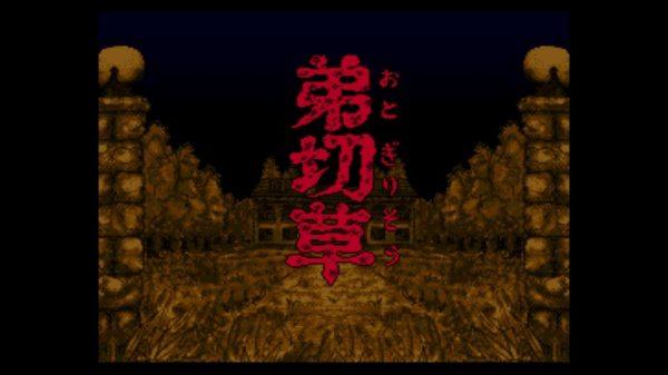 『弟切草』(画像はhttps://www.nintendo.co.jp/titles/20010000005427より)