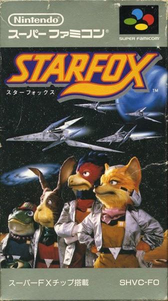 スターフォックス(1993年2月21日発売/STG/任天堂)