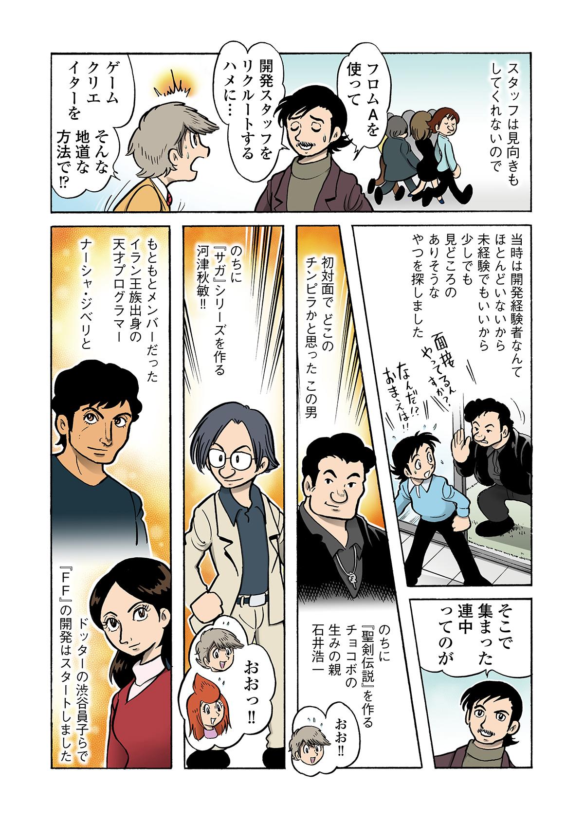 新連載:田中圭一】坂口博信とFF...