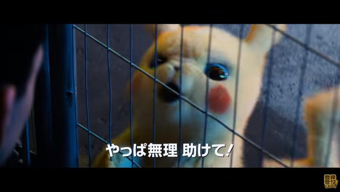 ピカチュウ名探偵 映画